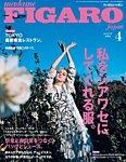 フィガロジャポン(madame FIGARO japon) 2018年4月号