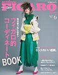 フィガロジャポン(madame FIGARO japon) 2018年6月号