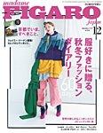 フィガロジャポン(madame FIGARO japon) 2018年12月号