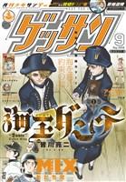 ゲッサン 2016年9月号(2016年8月12日発売)