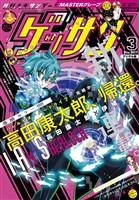 ゲッサン 2017年3月号(2017年2月10日発売)