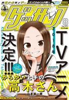 ゲッサン 2017年8月号(2017年7月12日発売)