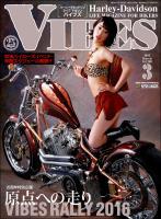 VIBES 2016年3月号