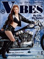 VIBES 2016年4月号