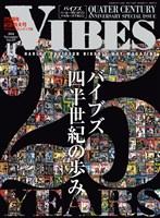 VIBES 2016年11月号