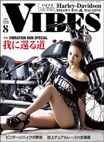 VIBES 2018年8月号