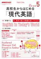 NHKラジオ 高校生からはじめる「現代英語」  2017年5月号