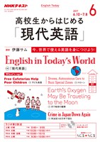 NHKラジオ 高校生からはじめる「現代英語」  2017年6月号