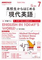 NHKラジオ 高校生からはじめる「現代英語」  2017年7月号