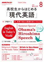 NHKラジオ 高校生からはじめる「現代英語」  2017年8月号