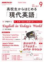 NHKラジオ 高校生からはじめる「現代英語」  2017年9月号