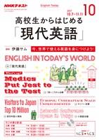 NHKラジオ 高校生からはじめる「現代英語」  2017年10月号