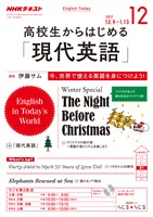 NHKラジオ 高校生からはじめる「現代英語」  2017年12月号
