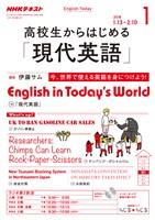 NHKラジオ 高校生からはじめる「現代英語」  2018年1月号