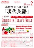 NHKラジオ 高校生からはじめる「現代英語」  2018年2月号