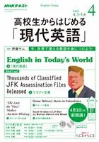 NHKラジオ 高校生からはじめる「現代英語」  2018年4月号