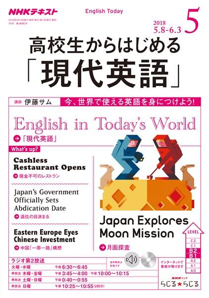 NHKラジオ 高校生からはじめる「現代英語」  2018年5月号