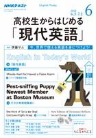 NHKラジオ 高校生からはじめる「現代英語」  2018年6月号