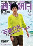 週刊朝日 9/12号