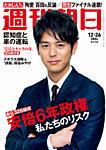 週刊朝日 12/26号