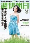 週刊朝日 8/14号