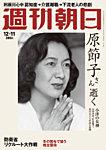 週刊朝日 12/11号