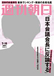 週刊朝日 7/15号