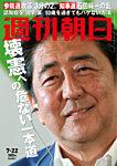 週刊朝日 7/22号