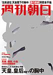 週刊朝日 7/29号