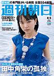 週刊朝日 8/5号