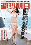 週刊朝日 8/12号