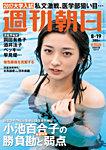 週刊朝日 8/19号