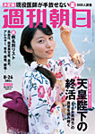 週刊朝日 8/26号
