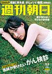 週刊朝日 9/2号