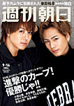 週刊朝日 9/16号