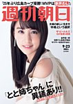 週刊朝日 9/23号