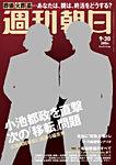 週刊朝日 9/30号