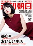 週刊朝日 10/14号