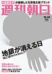 週刊朝日 10/28号