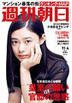 週刊朝日 11/4号