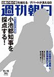 週刊朝日 11/11号