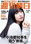 週刊朝日 11/18号