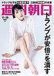 週刊朝日 11/25号
