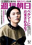 週刊朝日 12/2号
