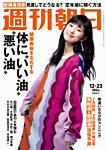 週刊朝日 12/23号
