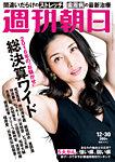 週刊朝日 12/30号