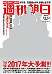 週刊朝日 1/6-13合併号