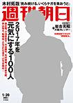 週刊朝日 1/20号