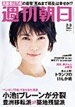 週刊朝日 2/3号