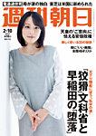 週刊朝日 2/10号